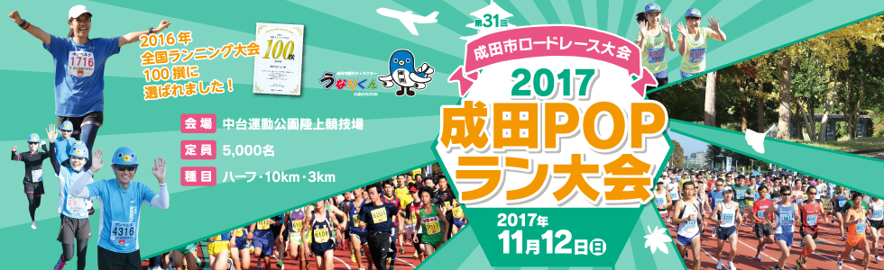 2017成田POPラン大会【公式】