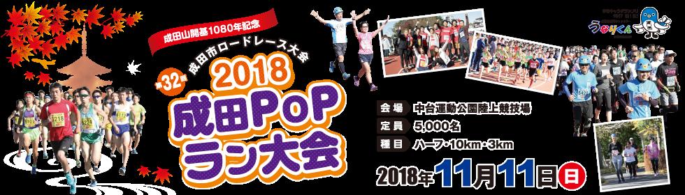 2018成田POPラン大会【公式】