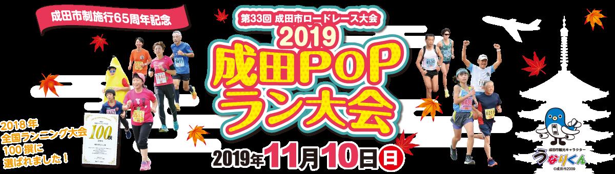 2019成田POPラン大会【公式】