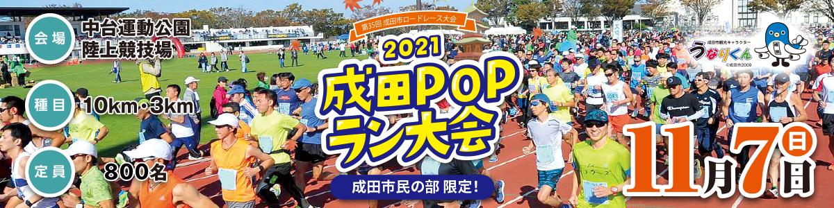 第35回成田市ロードレース大会2021成田POPラン【公式】